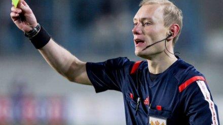Судья премьер-лиги из Воронежа провалил тест на знание футбольных правил