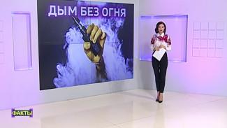 Дым без огня. Воронежские эксперты рассказали, чем опасны вейпы