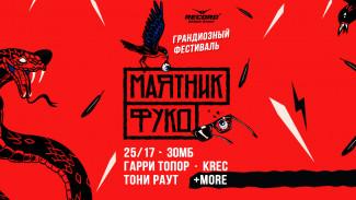 Воронежцы могут бесплатно попасть на крупный рэп-фестиваль с участием группы 25/17