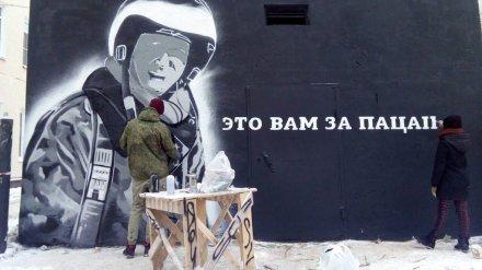«Это вам за пацанов!» В Воронеже создают граффити с портретом лётчика Филипова