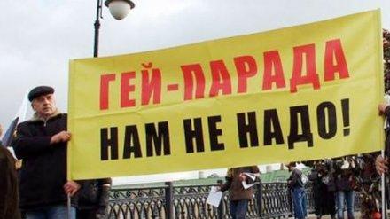 Глава Богучара о скандале с гей-парадом: «Акции не согласовывали, активистам трижды отказали»
