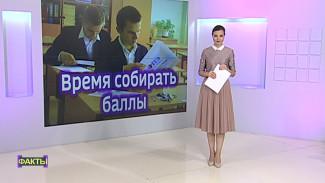 Время собирать баллы. Как в Воронежской области будут сдавать ЕГЭ-2019
