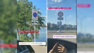 Воронежцам запретили по ночам собираться на дамбе Чернавского моста