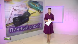 Личный расчёт. Как изменение коэффициента аварийности отразится на кошельках водителей в Воронеже