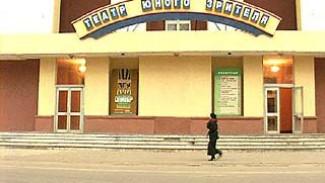Театр Юного Зрителя открывает свой сорок первый сезон