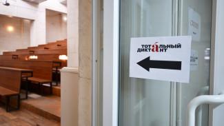 В Воронеже запустят бесплатные курсы для подготовки к Тотальному диктанту