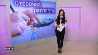 Отсрочка расплаты. Воронежцам рассказали о выгодах и недостатках кредитных каникул