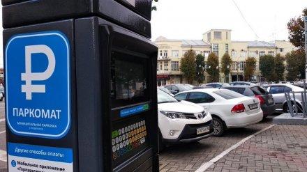 В Воронеже начали рассылку уведомлений о штрафах за парковку