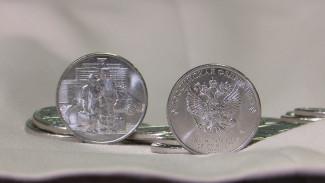 В Воронеж поступили посвящённые медикам 25-рублёвые монеты