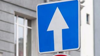 Участок улицы в центре Воронежа станет односторонним
