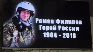 В Воронеж доставят землю с места гибели лётчика Романа Филипова