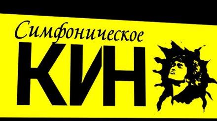 Воронежцы смогут бесплатно услышать хиты группы «Кино» в симфоническом исполнении