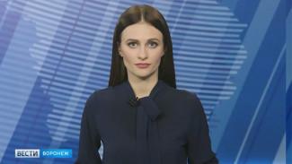 Итоговый выпуск «Вести Воронеж» 26.11.2018