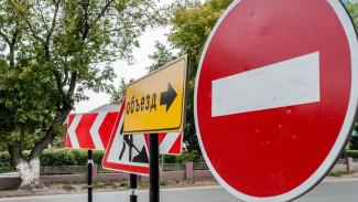 В Воронеже в день общегородского выпускного частично перекроют две улицы