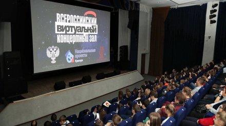 В Воронежской области в 2020 году появятся автоклубы и виртуальные концертные залы