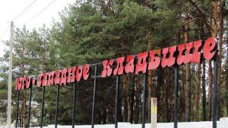 Воронежцы обсудят проект строительства крематория