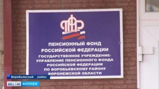 В Воронеже осудили экс-чиновницу, начислявшую отцу пенсию в 150 тыс. рублей