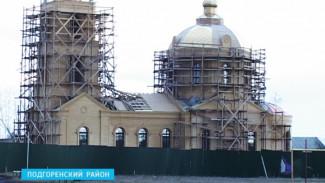В Подгоренском районе древний храм реставрируют на средства санкт-петербуржца