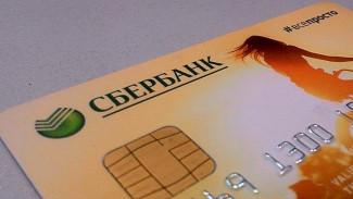 В Воронежской области экс-менеджера Сбербанка осудили за обман 18 клиентов