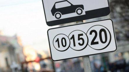 Мэрия обжалует отмену первого штрафа за неоплату парковки в Воронеже