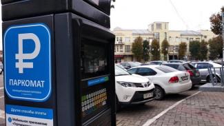 В праздники припарковаться в центре Воронежа можно будет бесплатно