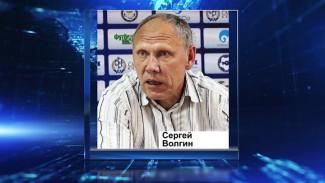 Главным тренером «Факела» стал экс-футболист воронежской команды