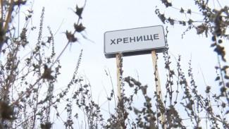 Воронежский хутор занял второе место в конкурсе смешных названий