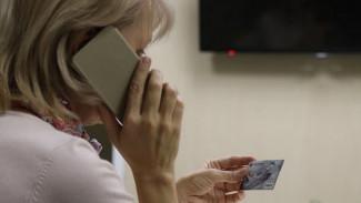 Пенсионерка из Воронежской области потеряла 1,5 млн рублей, спасая сбережения от аферистов