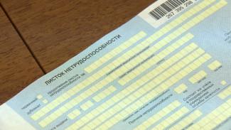 Путин предложил увеличить пособие по безработице и изменить правила расчёта больничного