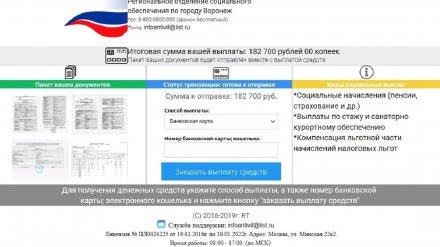 Воронежцев атакуют по «электронке» письмами, из-за которых со счетов пропадают деньги