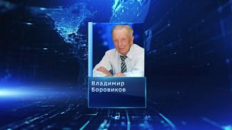 В Воронеже на 89 году жизни скончался почётный гражданин города Владимир Боровиков