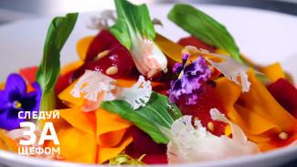 Следуй за шефом. Воронежский повар готовит салат со свеклой, тыквой и грейпфрутом