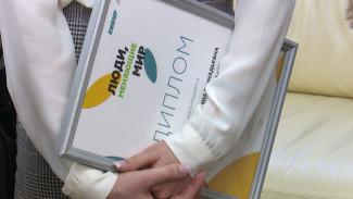 В Воронеже наградили победителей конкурса «Формула хороших дел»