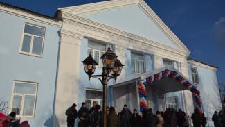 В Воронежской области после ремонта открыли Дом культуры