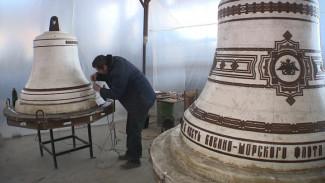 В Воронеже отольют колокола для Главного храма Вооруженных сил России