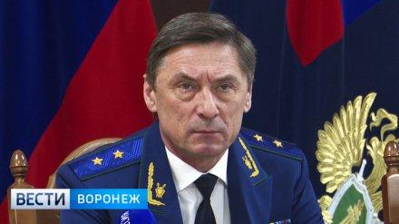 Прокурор Воронежской области Николай Шишкин уедет на повышение