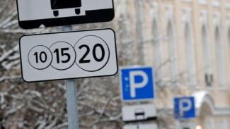 Воронежцам напомнили, как будут работать платные парковки в новогодние праздники