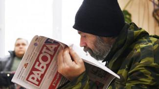 Воронежская область вошла в число регионов с самым низким уровнем безработицы