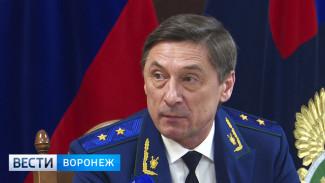 Прокурор Воронежской области прокомментировал «разоблачения» подчинённых