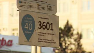 Парковки в центре Воронежа станут бесплатными на три дня