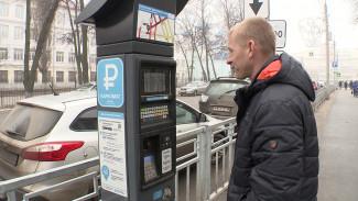 Последняя неделя анархии. Как в Воронеже спустя 1,5 года вновь заработают платные парковки