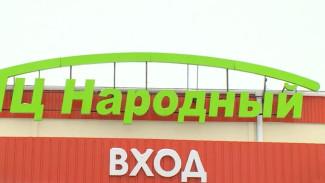 Суд отложил снос торгового центра в Воронеже