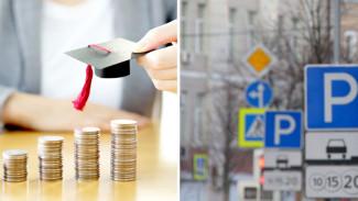 Кредиты на учёбу и бесплатная парковка у больниц. Что изменится в жизни россиян с 1 декабря