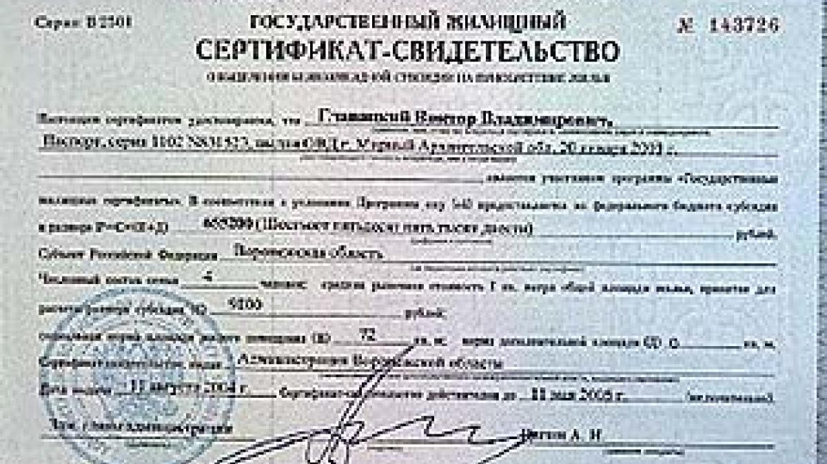 жилищный сертификат военнослужащим