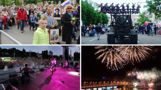 Рок-концерт и фестиваль огненных искусств. Как Воронеж отметит День Победы