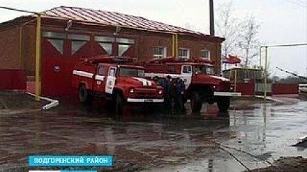 В Подгоренском районе открылась новая пожарная часть