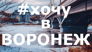 10 лучших фотографий жителей Воронежской области из соцсетей за неделю