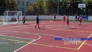 В Борисоглебске завершилось строительство спортплощадки