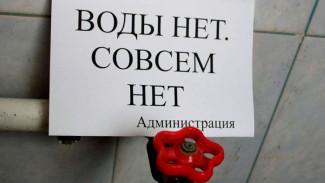 В Воронеже 14 домов остаются без воды после крупной коммунальной аварии