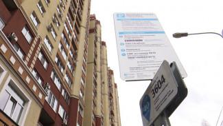 Мэрия Воронежа за 5 месяцев «заработала» на платных парковках 8 млн рублей